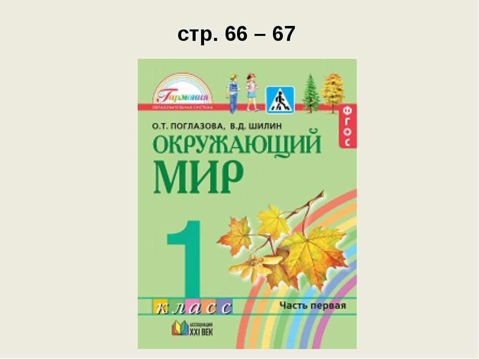 стр. 66 – 67