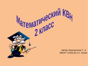 Автор: Кононыхина Т. А. МКОУ «СОШ № 1»г. Лиски