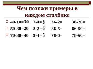 Чем похожи примеры в каждом столбике 40-10= 7-4= 36-2= 36-20= 50-30= 8-2= 86-