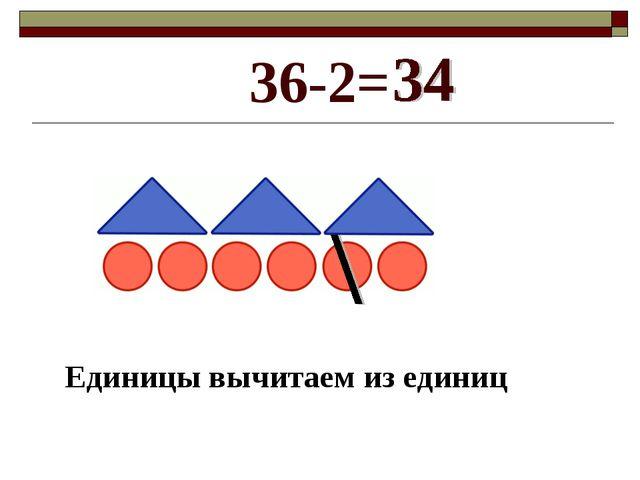 36-2= Единицы вычитаем из единиц