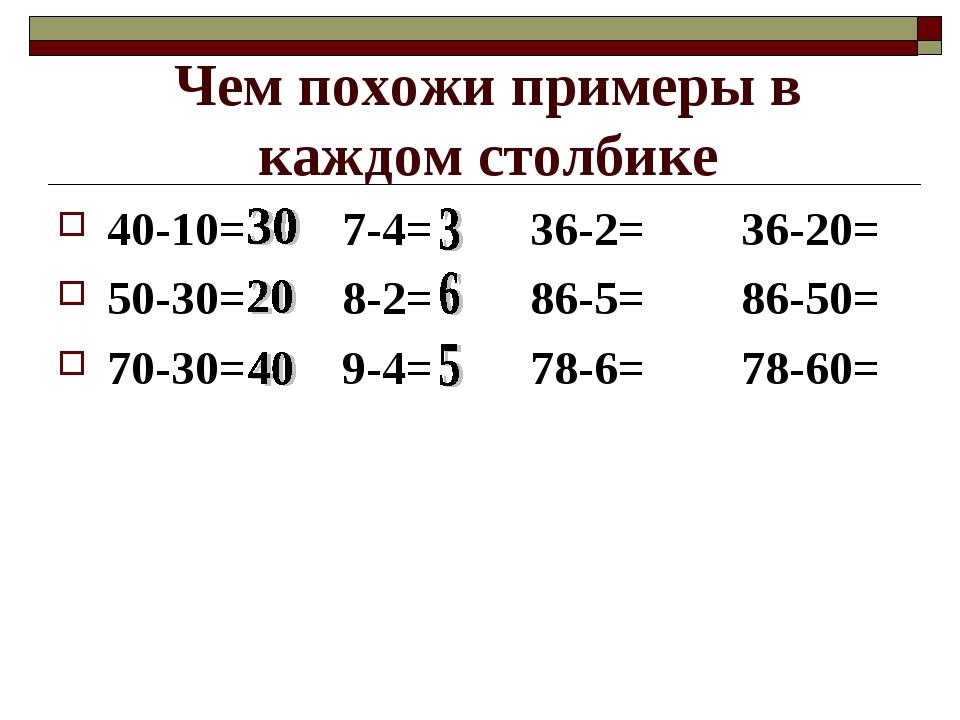 Чем похожи примеры в каждом столбике 40-10= 7-4= 36-2= 36-20= 50-30= 8-2= 86-...