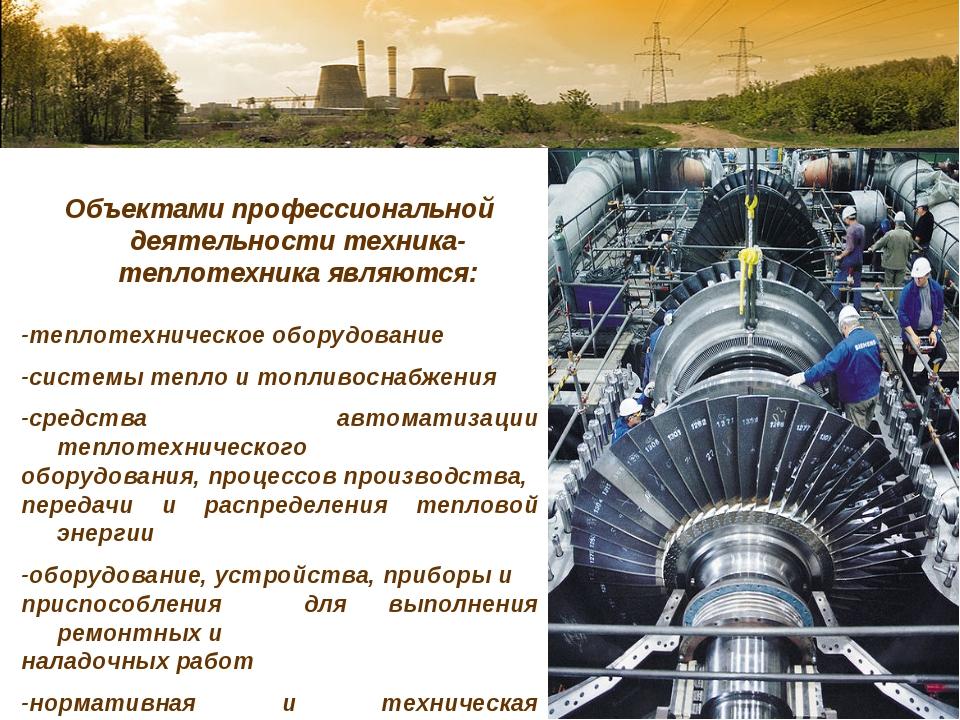 Объектами профессиональной деятельности техника-теплотехника являются: -тепло...