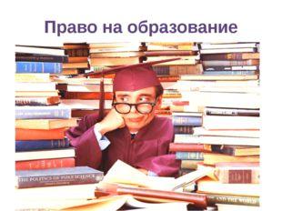 Право на образование право на получение бесплатного начального или среднего о