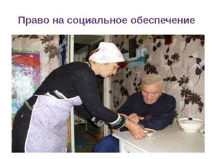 Право на социальное обеспечение Ст. 39 Конституции РФ закрепляет право на соц