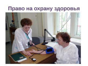 Право на охрану здоровья Право на охрану здоровья - конституционное социально