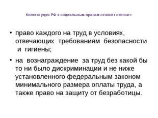 Конституция РФ к социальным правам относит относит: право каждого на труд в