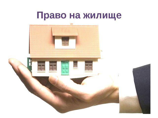 Право на жилище Конституция 1977г. – узаконило право на жилище 1993 г. – Конс...