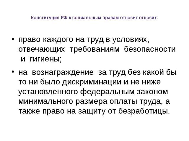 Конституция РФ к социальным правам относит относит: право каждого на труд в...