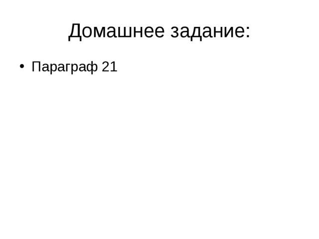 Домашнее задание: Параграф 21