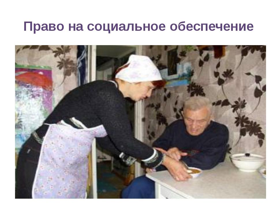 Право на социальное обеспечение Ст. 39 Конституции РФ закрепляет право на соц...