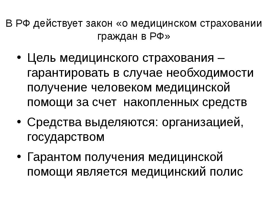В РФ действует закон «о медицинском страховании граждан в РФ» Цель медицинско...