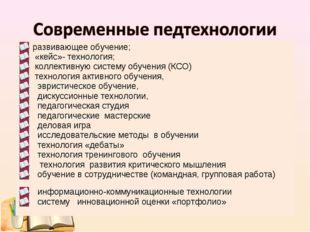 развивающее обучение; «кейс»- технология; коллективную систему обучения (К