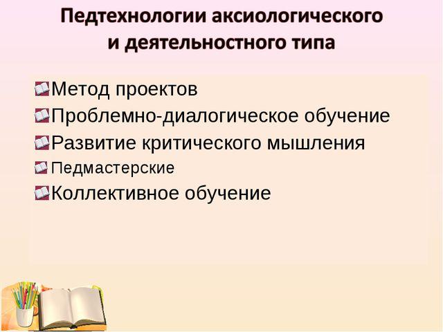 Метод проектов Проблемно-диалогическое обучение Развитие критического мышлени...