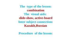 The type of the lesson: combination The visual aids: slide-show, active-board