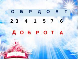 2 3 4 1 5 7 6 Д О Б Р О Т А О Б Р Д О А Т