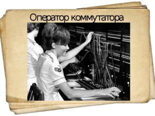 Оператор коммутатора