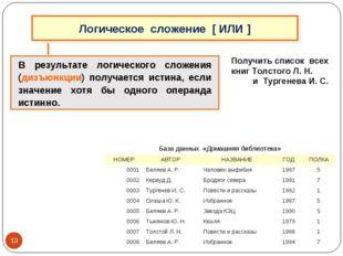 Получить список всех книг Толстого Л. Н. и Тургенева И. С. В результате логич