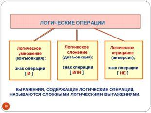 ЛОГИЧЕСКИЕ ОПЕРАЦИИ Логическое сложение (дизъюнкция); знак операции [ ИЛИ ] Л