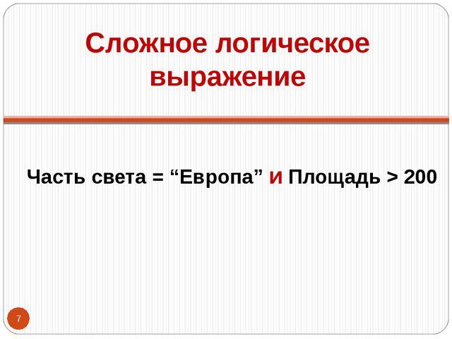 """Сложное логическое выражение Часть света = """"Европа"""" и Площадь > 200 *"""