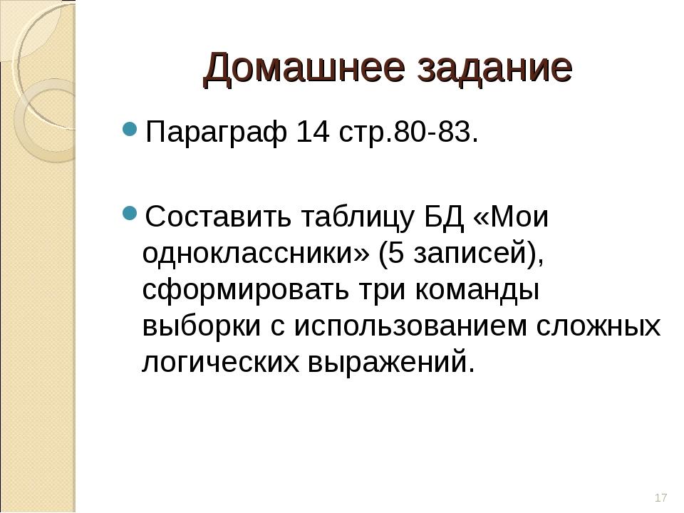 Домашнее задание Параграф 14 стр.80-83. Составить таблицу БД «Мои одноклассни...