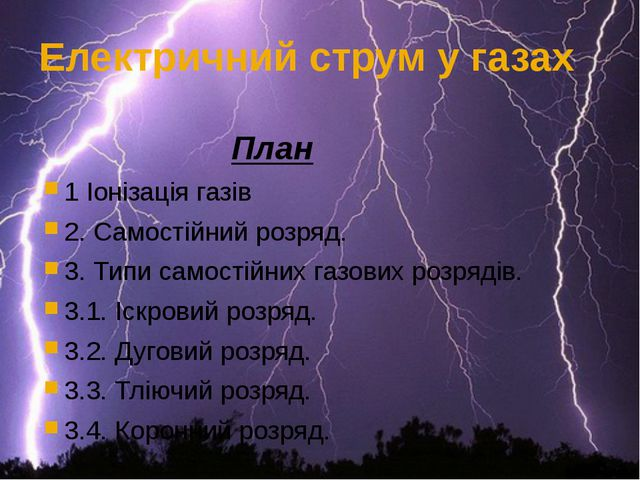 Електричний струм у газах План 1 Іонізація газів 2. Самостійний розряд. 3. Ти...