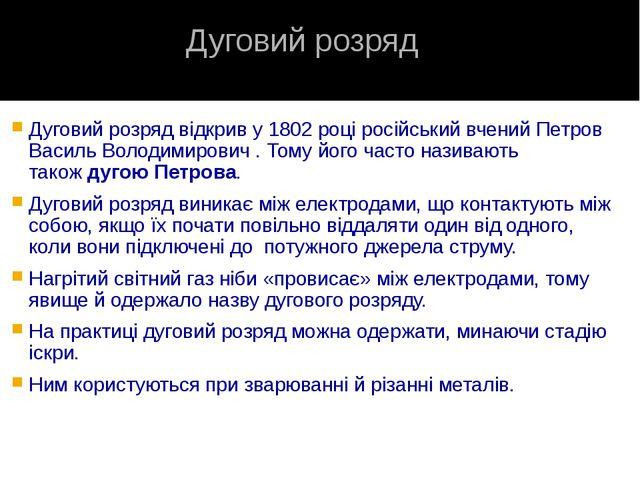 Дуговий розряд відкрив у1802році російський вченийПетров Василь Володимиро...