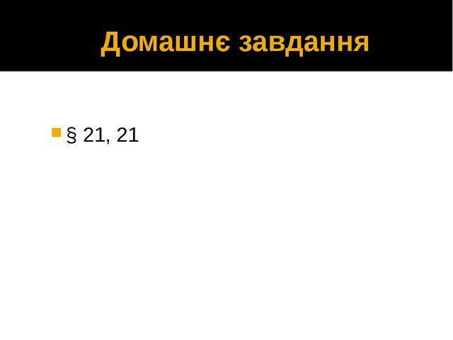 Домашнє завдання § 21, 21