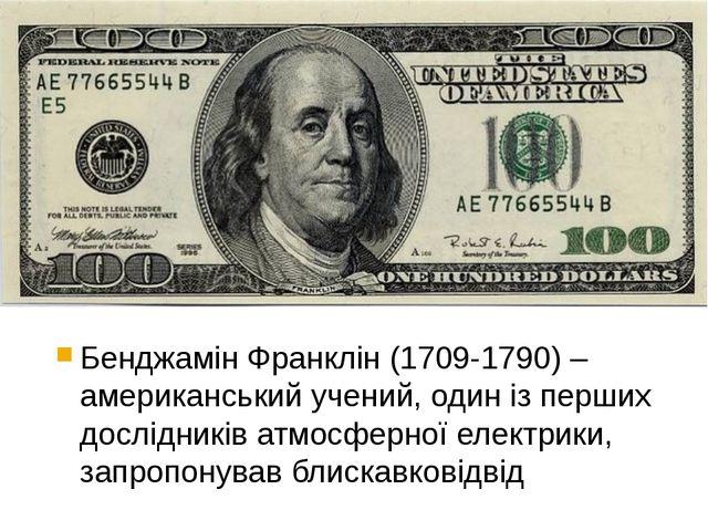 Бенджамін Франклін (1709-1790) – американський учений, один із перших дослід...