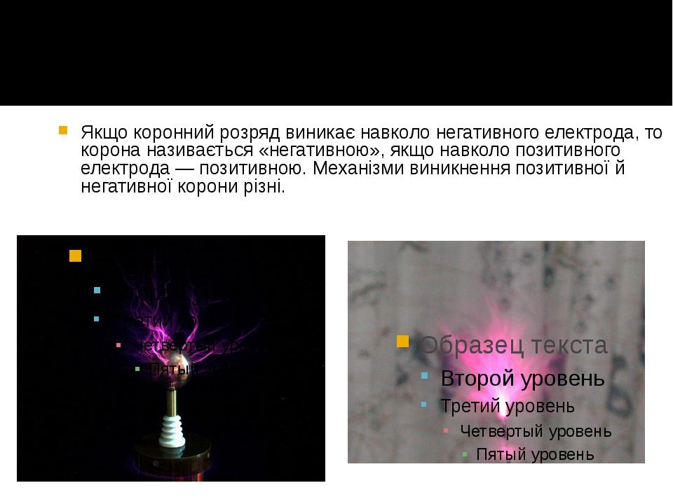 Якщо коронний розряд виникає навколо негативного електрода, то корона називає...