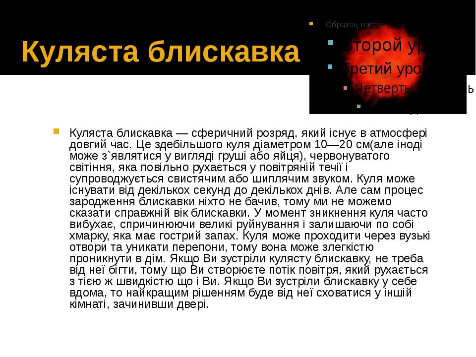 Куляста блискавка Куляста блискавка — сферичний розряд, який існує в атмосфер...