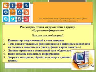 Как разместить тему и фотоматериалы к ней в группе социальной сети «Одноклас