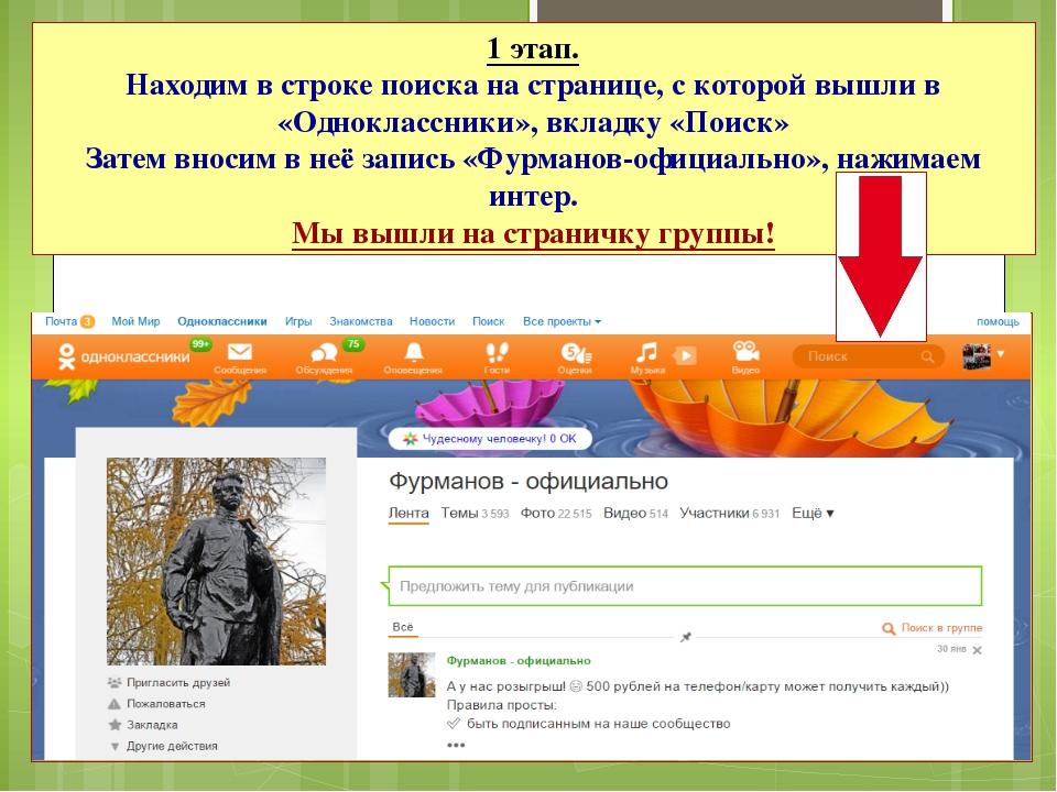 1 этап. Находим в строке поиска на странице, с которой вышли в «Одноклассники...