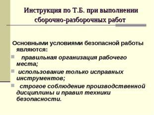 Инструкция по Т.Б. при выполнении сборочно-разборочных работ Основными услови
