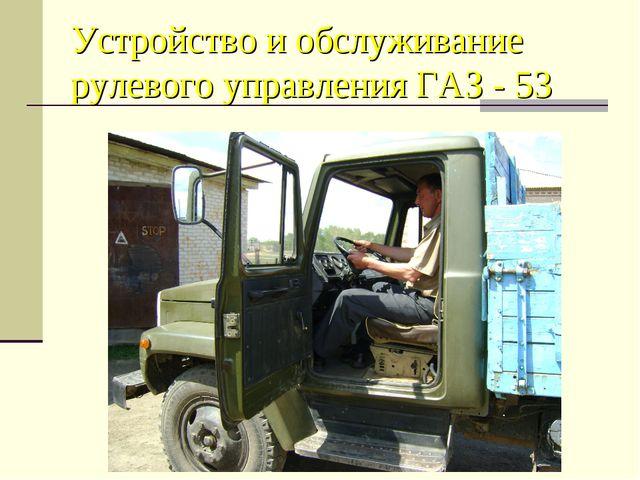 Устройство и обслуживание рулевого управления ГАЗ - 53