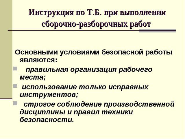 Инструкция по Т.Б. при выполнении сборочно-разборочных работ Основными услови...