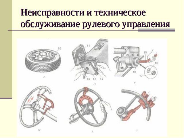 Неисправности и техническое обслуживание рулевого управления