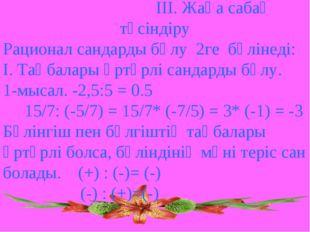 ІІІ. Жаңа сабақ түсіндіру Рационал сандарды бөлу 2ге бөлінеді: І. Таңбалары