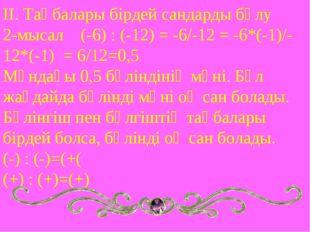 ІІ. Таңбалары бірдей сандарды бөлу 2-мысал (-6) : (-12) = -6/-12 = -6*(-1)/-1