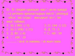 Б) Бөліндіні орындап шыққан мәндерді өсу ретімен орналастырып тиісті әріптерд