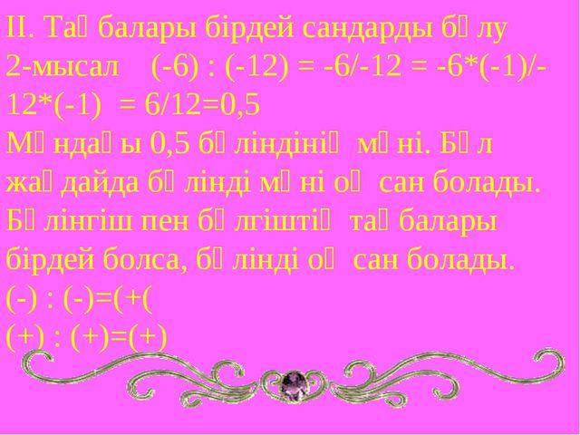 ІІ. Таңбалары бірдей сандарды бөлу 2-мысал (-6) : (-12) = -6/-12 = -6*(-1)/-1...