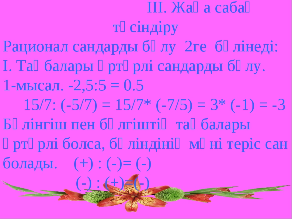 ІІІ. Жаңа сабақ түсіндіру Рационал сандарды бөлу 2ге бөлінеді: І. Таңбалары...