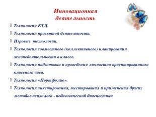 Инновационная деятельность Технология КТД. Технология проектной деятельности.