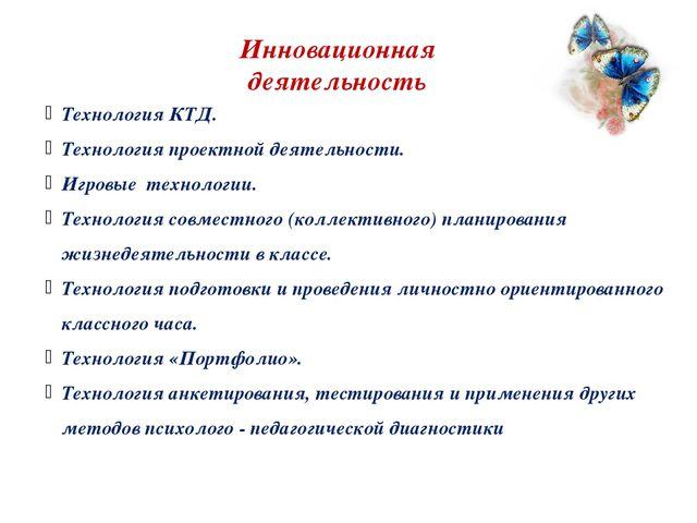 Инновационная деятельность Технология КТД. Технология проектной деятельности....