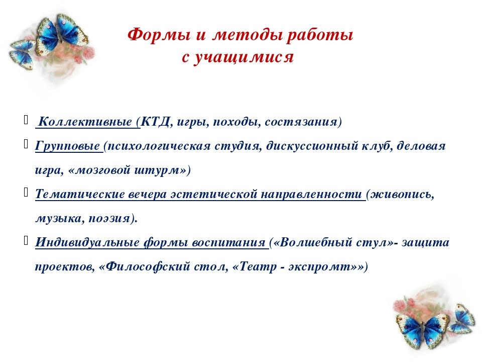 Формы и методы работы с учащимися Коллективные (КТД, игры, походы, состязания...