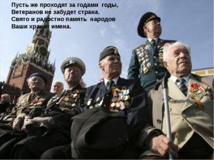Пусть же проходят за годами годы, Ветеранов не забудет страна. Свято и радост