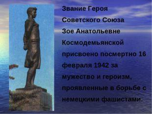 Звание Героя Советского Союза Зое Анатольевне Космодемьянской присвоено посме
