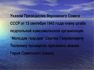 Указом Президиума Верховного Совета СССР от 13 сентября 1943 года члену штаба