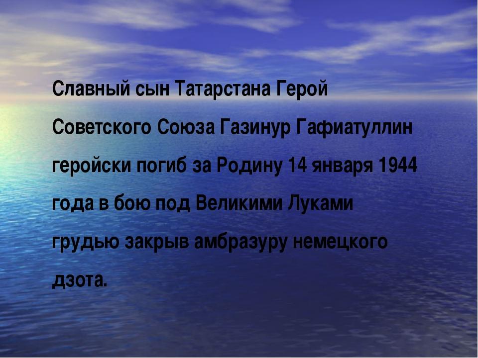 Славный сын Татарстана Герой Советского Союза Газинур Гафиатуллин геройски по...