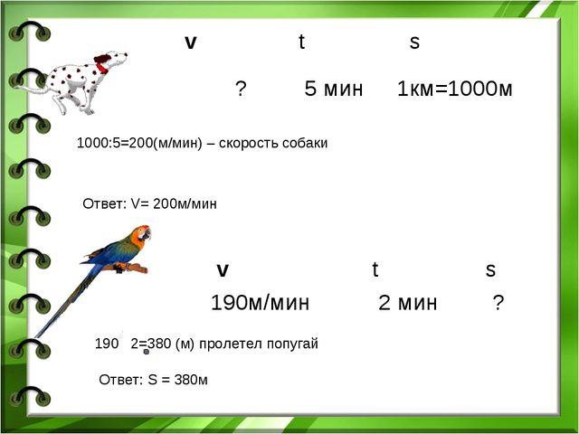 v t  s ? 5 мин1км=1000м v t  s 190м/мин  2 мин ?