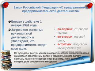 Закон Российской Федерации «О предприятиях и предпринимательской деятельности